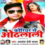 Courier Se Othlaali Mp3 Song Download