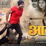 Bhojpuri film Arzoo first look launch