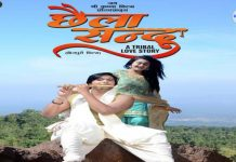 First Look Launch of Bhojpuri Film 'Chhaila Sandu'