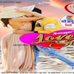 First Look Launch of Bhojpuri film 'Teenager Love Story'