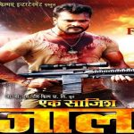 First look out of Khesari Lal Yadav's film 'Ek Sajish Jaal'
