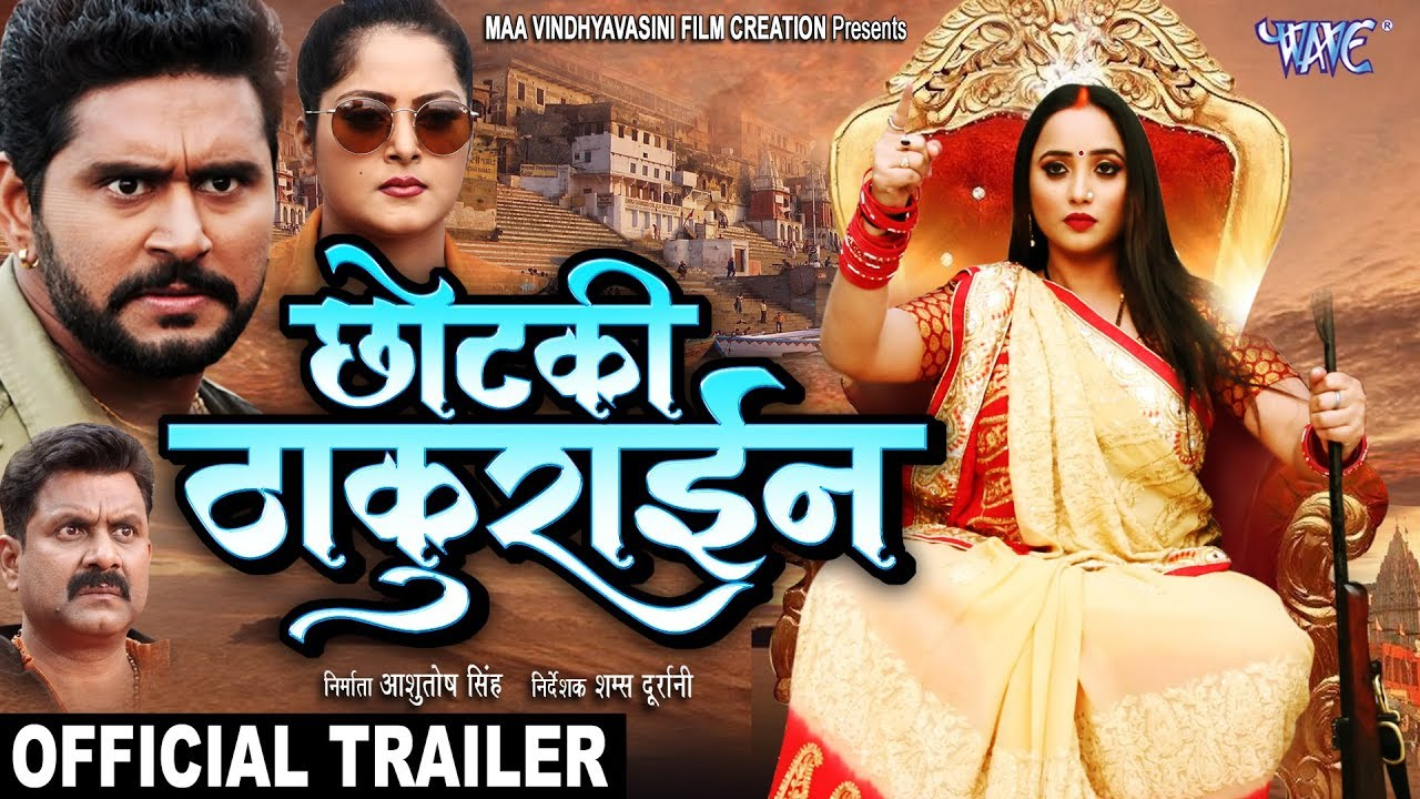 chakravyuh-bhojpuri-movie-trailer