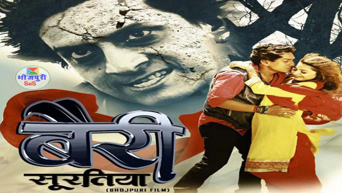 First Look Launch of Bhojpuri Film Bairi Suratiya