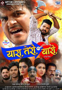 Yaara Teri Yaari Bhojpuri Movie