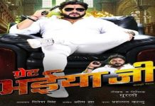 Bhojpuri film Great Bhaiya Ji concluded its grand muhurat